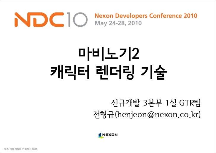 마비노기2 캐릭터 렌더링 기술       신규개발 3본부 1실 GTR팀    전형규(henjeon@nexon.co.kr)