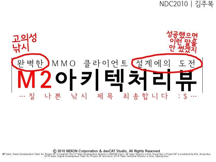 NDC2010 | 김주복                  완벽한 MMO 클라이언트 설계에의 도전              M2아키텍처리뷰               … 질                    나 쁜       ...