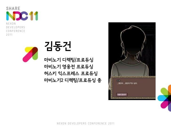 김동건, 구세대 개발자의 신세대 플레이어를 위한 게임 만들기, NDC2011 Slide 2