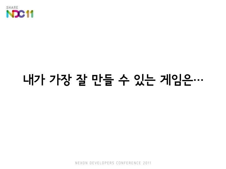 김동건, 구세대 개발자의 신세대 플레이어를 위한 게임 만들기, NDC2011 Slide 3