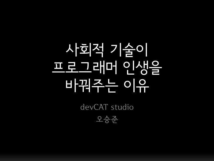 사회적 기술이프로그래머 인생을 바꿔주는 이유  devCAT studio     오승준