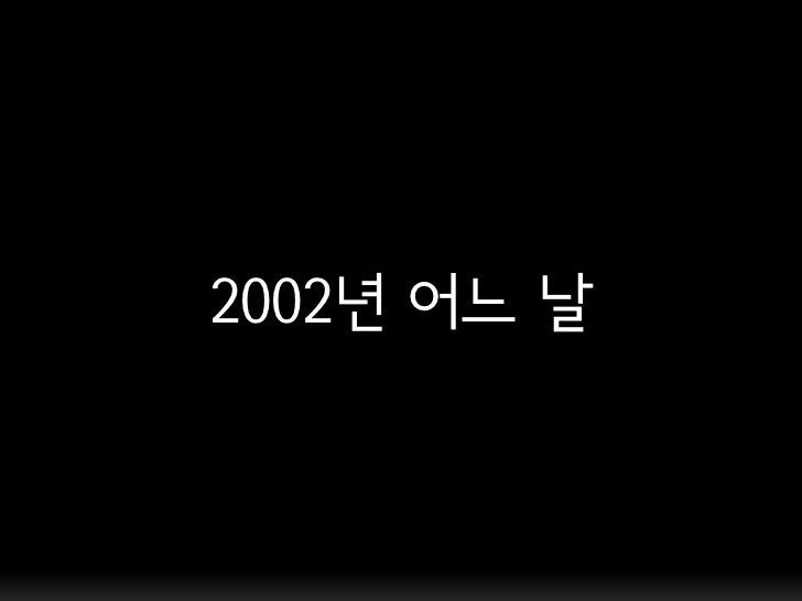 2002년 어느 날
