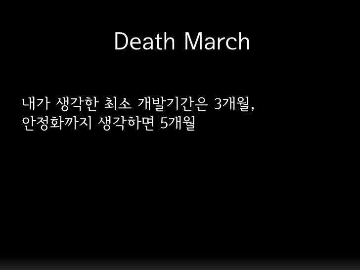 Death March내가 생각핚 최소 개발기갂은 3개월,앆정화까지 생각하면 5개월