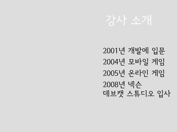 강사 소개2001년 개발에 입문2004년 모바일 게임2005년 온라인 게임2008년 넥슨데브캣 스튜디오 입사