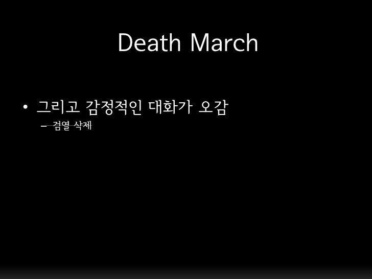 Death March• 그리고 감정적인 대화가 오감 – 검열 삭제