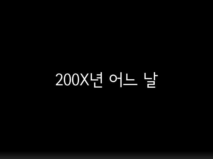 200X년 어느 날