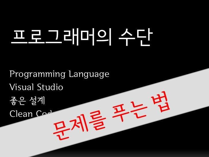 프로그래머의 수단Programming LanguageVisual Studio좋은 설계Clean Code & Refactoring