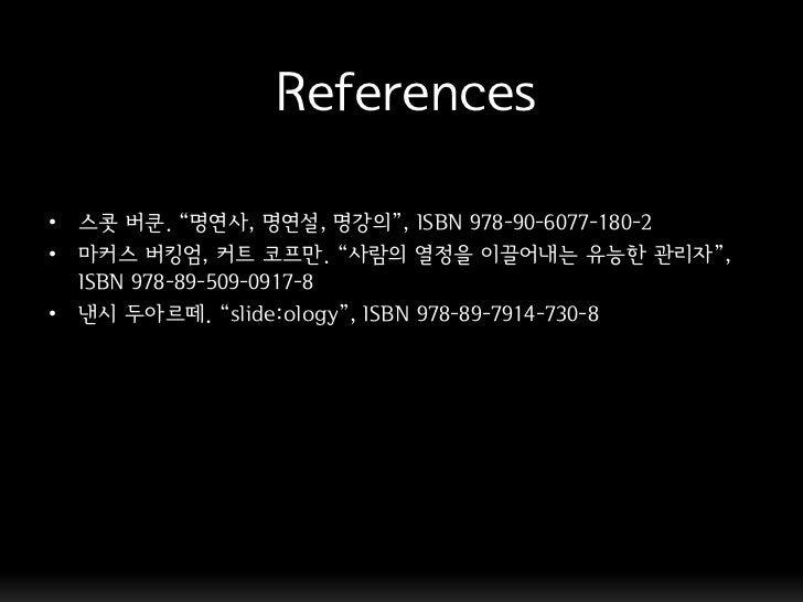 "References• 스콧 버쿤. ""명연사, 명연설, 명강의"", ISBN 978-90-6077-180-2• 마커스 버킹엄, 커트 코프만. ""사람의 열정을 이끌어내는 유능핚 관리자"",  ISBN 978-89-509-091..."