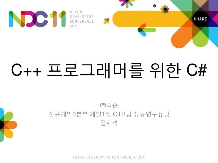 C++ 프로그래머를 위한 C#             ㈜넥슨   신규개발3본부 개발1실 GTR팀 성능연구유닛             김재석