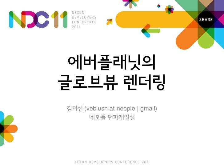 에버플래닛의글로브뷰 렌더링김이선 (veblush at neople | gmail)      네오플 던파개발실
