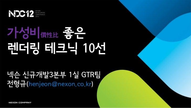 가성비價性比 좋은렌더링 테크닉 10선넥슨 신규개발3본부 1실 GTR팀전형규(henjeon@nexon.co.kr)