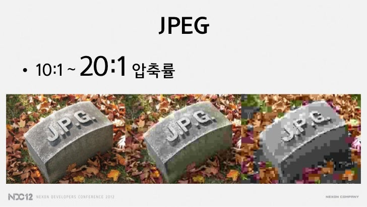 JPEG• 10:1 ~   20:1 압축률