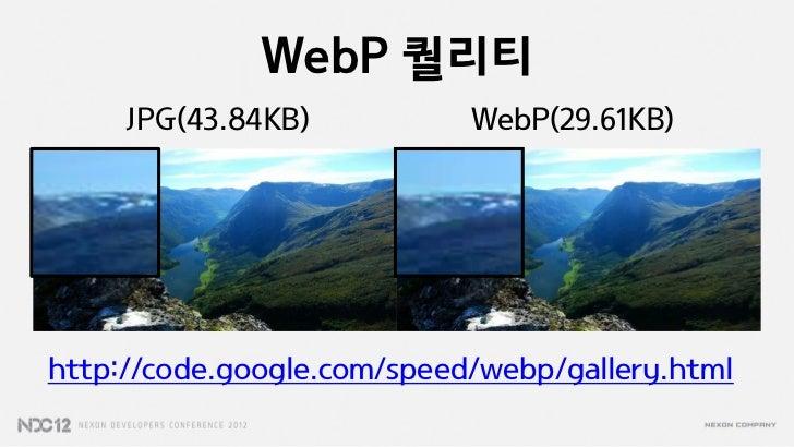 WebP 퀄리티     JPG(43.84KB)           WebP(29.61KB)http://code.google.com/speed/webp/gallery.html