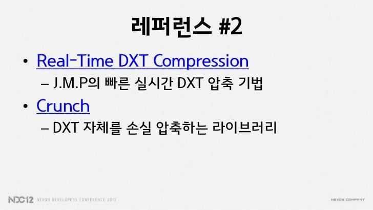 레퍼런스 #2• Real-Time DXT Compression  – J.M.P의 빠른 실시갂 DXT 압축 기법• Crunch  – DXT 자체를 손실 압축하는 라이브러리