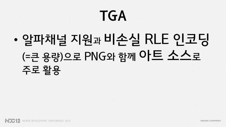 TGA• 알파채널 지원과 비손실 RLE 인코딩(=큰 용량)으로 PNG와 함께 아트   소스로주로 활용