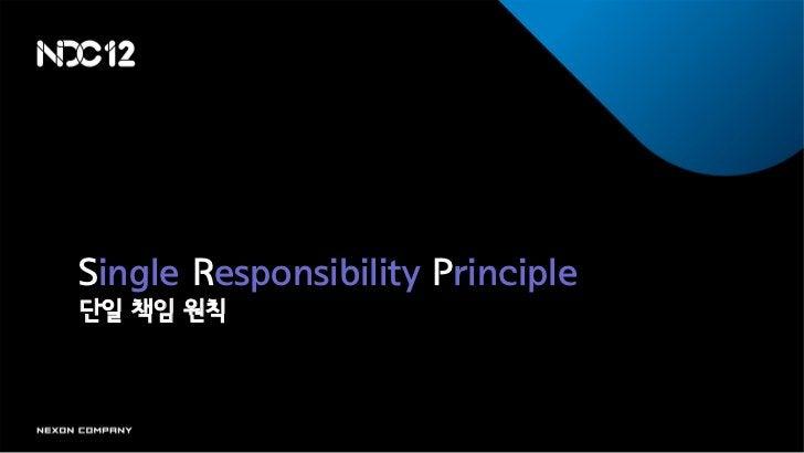 Single Responsibility Principle단일 책임 원칙