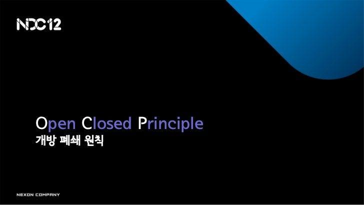 Open Closed Principle개방 폐쇄 원칙