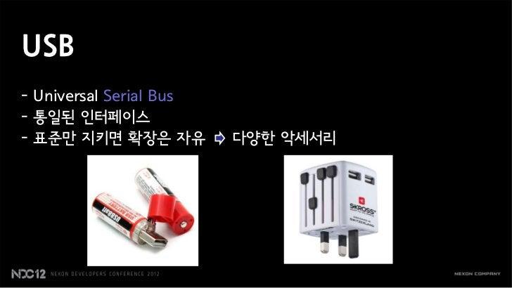USB- Universal Serial Bus- 통일된 인터페이스- 표준만 지키면 확장은 자유         다양한 악세서리