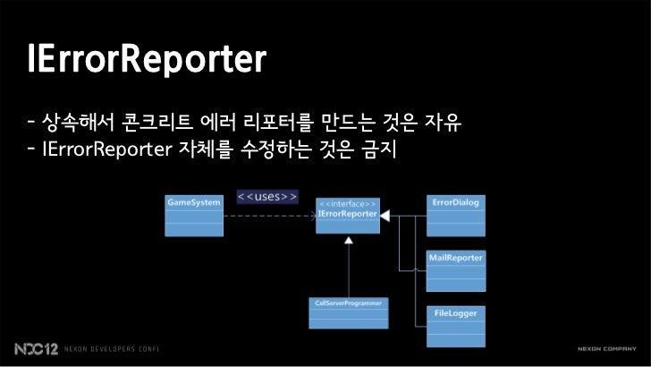 IErrorReporter- 상속해서 콘크리트 에러 리포터를 만드는 것은 자유- IErrorReporter 자체를 수정하는 것은 금지