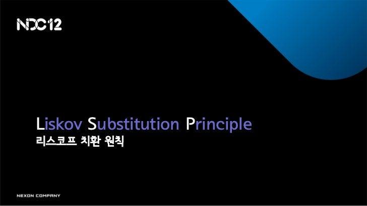 Liskov Substitution Principle리스코프 치환 원칙