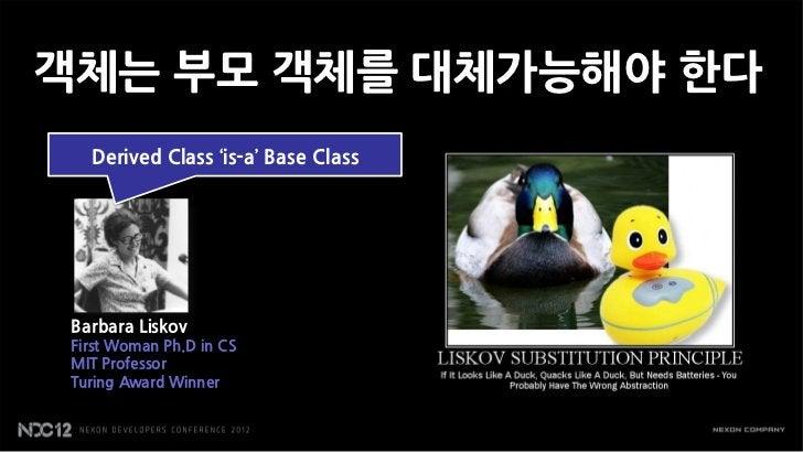 객체는 부모 객체를 대체가능해야 한다   Derived Class 'is-a' Base Class Barbara Liskov First Woman Ph.D in CS MIT Professor Turing Award Wi...