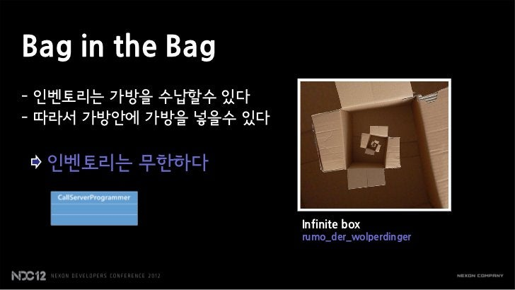 Bag in the Bag- 인벤토리는 가방을 수납할수 있다- 따라서 가방안에 가방을 넣을수 있다  인벤토리는 무한하다                        Infinite box                    ...