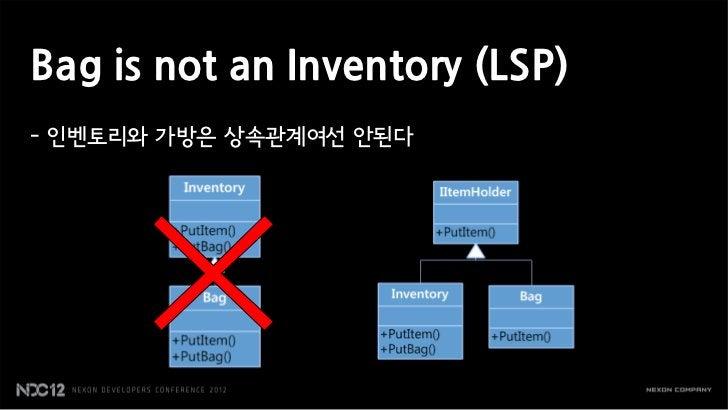Bag is not an Inventory (LSP)- 인벤토리와 가방은 상속관계여선 안된다