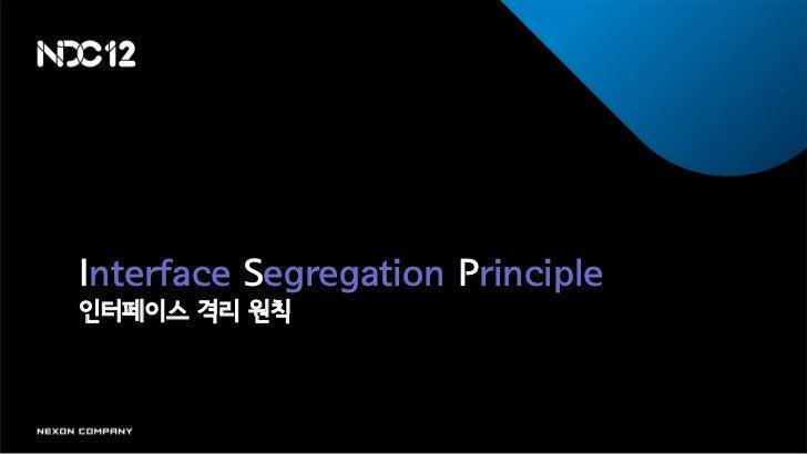 Interface Segregation Principle인터페이스 격리 원칙