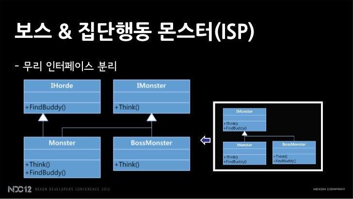 보스 & 집단행동 몬스터(ISP)- 무리 인터페이스 분리