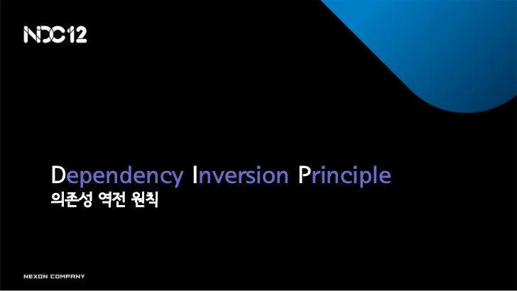 Dependency Inversion Principle의존성 역전 원칙