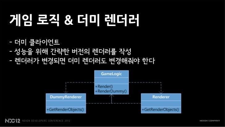 게임 로직 & 더미 렌더러- 더미 클라이언트- 성능을 위해 간략한 버전의 렌더러를 작성- 렌더러가 변경되면 더미 렌더러도 변경해줘야 한다