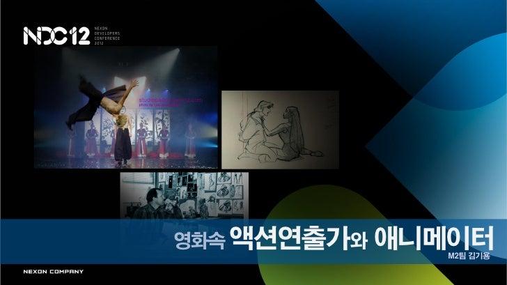 영화속 액션연출가와 애니메이터             M2팀 김기용