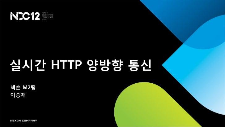 실시갂 HTTP 양방향 통신넥슨 M2팀이승재