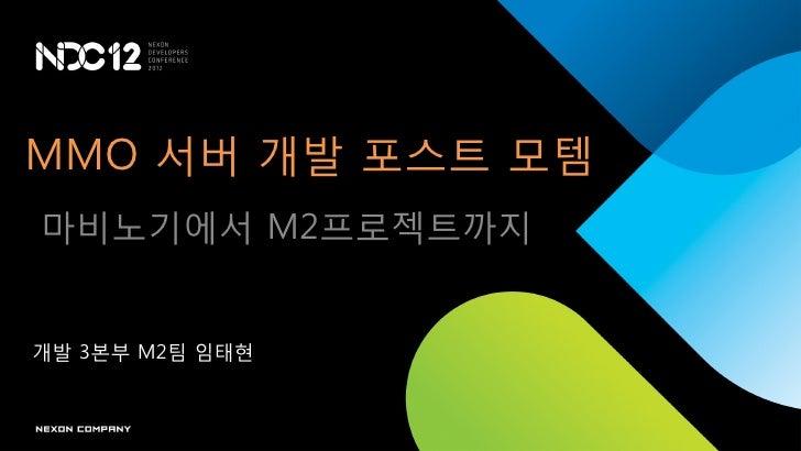 MMO 서버 개발 포스트 모템마비노기에서 M2프로젝트까지개발 3본부 M2팀 임태현
