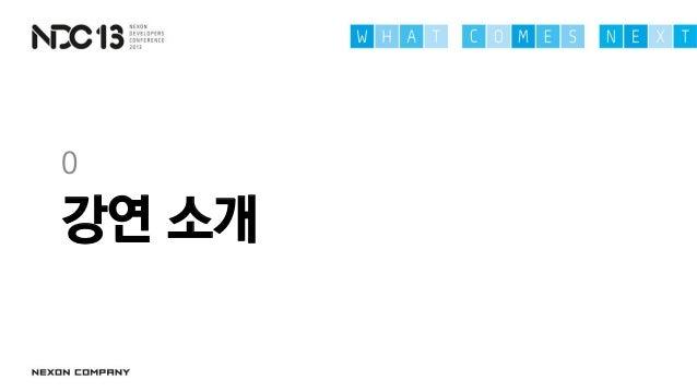 강연 소개0