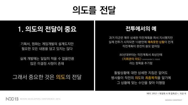 의도를 전달NDC 2012 <게임회사 취업특강>, 이은석