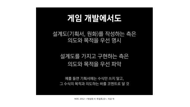 NDC 2012 <게임회사 취업특강>, 이은석