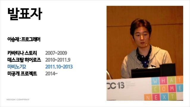 NDC14 - 사례로 배우는 디스어셈블리 디버깅 Slide 2