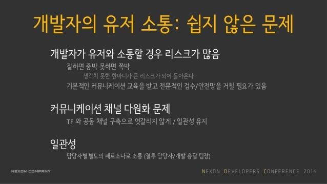 [NDC2014] 반응적 라이브 개발