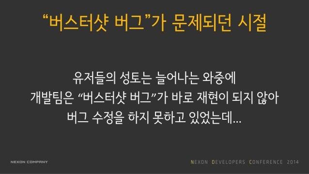 """""""버스터샷 버그""""가 문제되던 시절 유저들의 성토는 늘어나는 와중에 개발팀은 """"버스터샷 버그""""가 바로 재현이 되지 않아 버그 수정을 하지 못하고 있었는데…"""