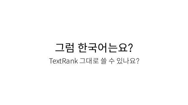 그럼 한국어는요? TextRank 그대로 쓸 수 있나요?