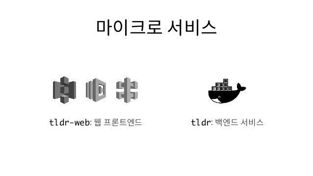 마이크로 서비스 tldr-web: 웹 프론트엔드 tldr: 백엔드 서비스