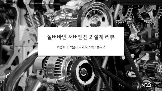 이승재 | 넥슨코리아 데브캣스튜디오 실버바인 서버엔진 2 설계 리뷰 1
