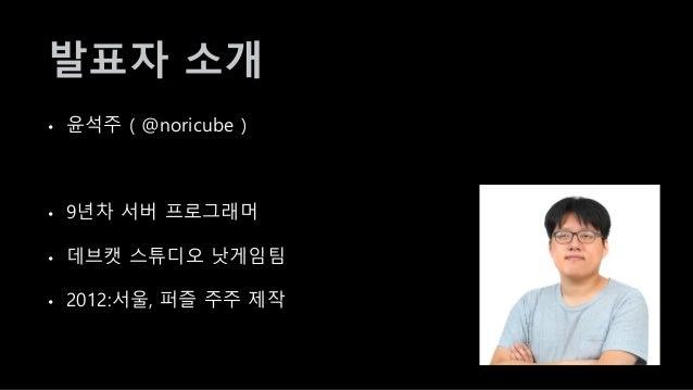 윤석주, 인하우스 웹 프레임워크 Jul8 제작기, NDC2018 Slide 2