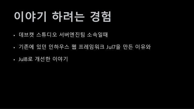 윤석주, 인하우스 웹 프레임워크 Jul8 제작기, NDC2018 Slide 3