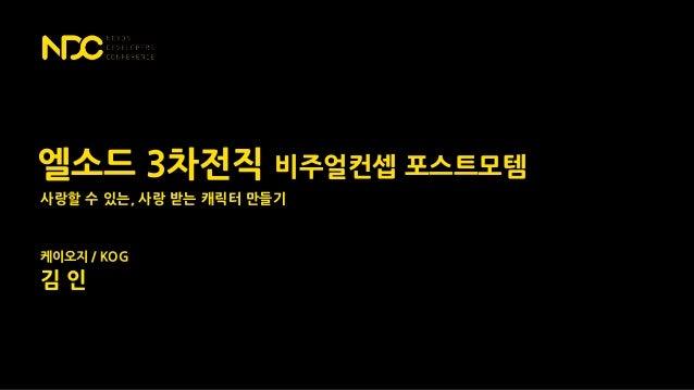 케이오지 / KOG 김 인 사랑할 수 있는, 사랑 받는 캐릭터 만들기 엘소드 3차전직 비주얼컨셉 포스트모템
