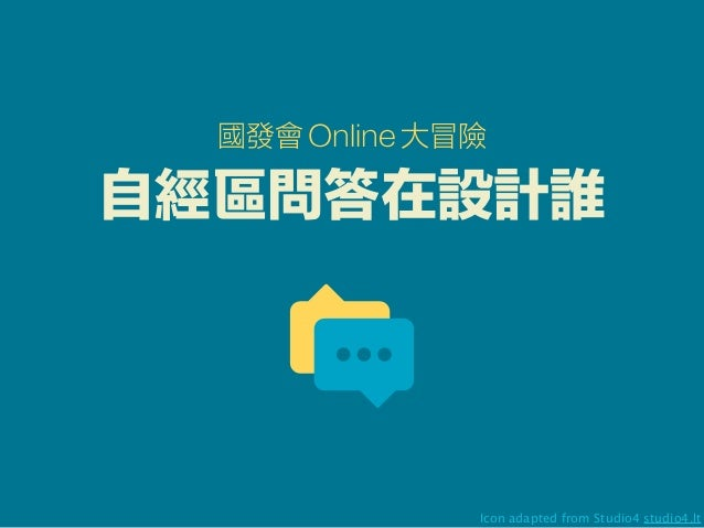 國發會Online大冒險	  自經區問答在設計誰 Icon designed by Studio4 http://www.studio4.lt Icon adapted from Studio4 studio4.lt