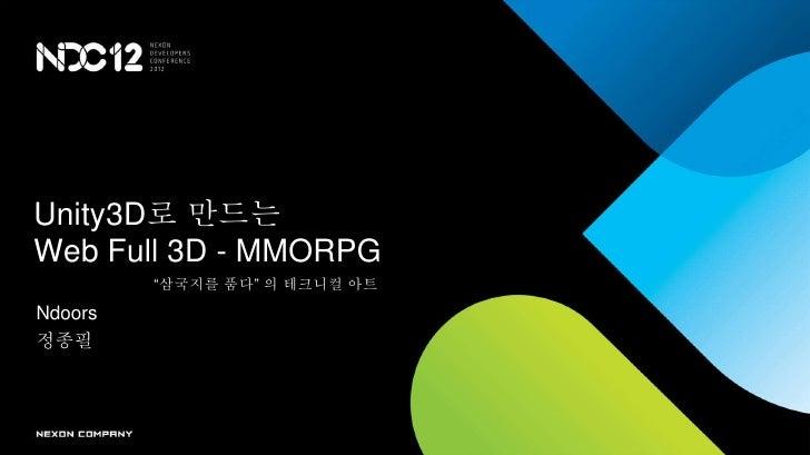 "Unity3D로 만드는Web Full 3D - MMORPG         ""삼국지를 품다"" 의 테크니컬 아트Ndoors정종필"