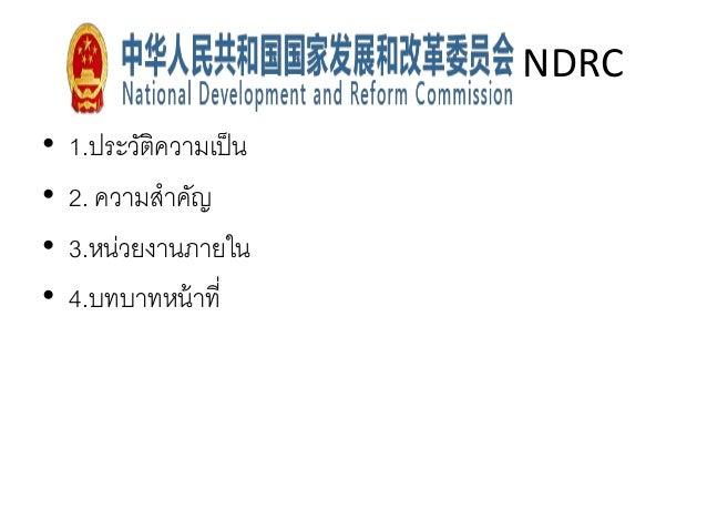 NDRC • 1.ประวัติความเป็น • 2. ความสาคัญ • 3.หน่วยงานภายใน • 4.บทบาทหน้าที่