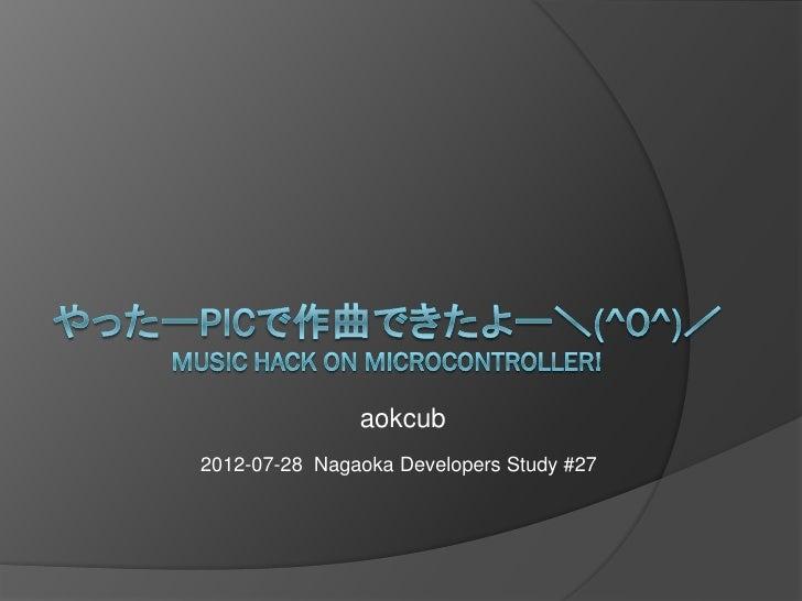 aokcub2012-07-28 Nagaoka Developers Study #27